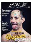 PAR表演藝術9月2013第249期