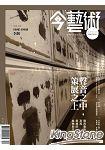 典藏-今藝術9月2014第264期