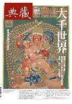 典藏-古美術9月號2014第264期