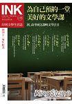 印刻文學生活誌9月2014第133期