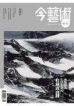 典藏-今藝術11月2014第266期