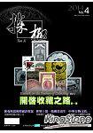 探極Tan Ji 2014第4期