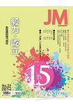 JM朱銘美術館2014第59期