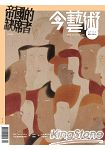 典藏-今藝術12月2014第267期
