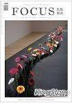 FOCUS焦點藝術11.12月2014第5期