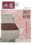 典藏-古美術3月號2015第270期