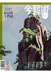 典藏-今藝術7月2015第274期