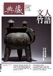 典藏-古美術8月號2015第275期