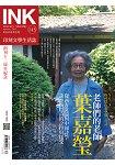 印刻文學生活誌9月2015第145期