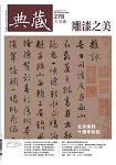 典藏-古美術11月號2015第278期