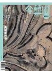 典藏-今藝術5月2016第284期