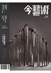 典藏-今藝術12月2016第291期