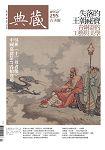 典藏-古美術4月號2017第295期