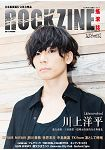 ROCKZINE搖滾誌2017第13期