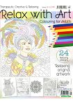 Relax with Art 第25期