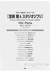 宮崎駿吉卜力工作室最佳專輯鋼琴琴譜