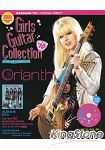 GIRLS GUITAR COLLECTION 2010年版