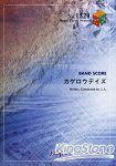 Band piece 1329 KAGEROU DAZE陽炎眩亂樂譜