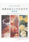 四季色彩與專業繪畫技巧新裝版