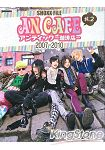 SHOXX FiLE Antique-珈琲店-#2 永久保存版