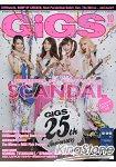 GiGS 10月號2014附海報