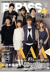 B PASS(BACKSTAGE PASS ) 10月號2014附海報