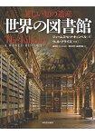 世界圖書館-最美麗的知識遺產