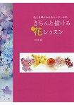 簡單水彩花卉繪圖課