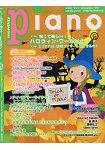 Piano 10月號2015