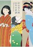 京之美人畫百年系譜-京都市美術館典藏名品集