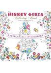 DISNEY GIRLS Coloring Book 迪士尼女孩與花卉著色繪本