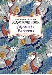 大人著色繪本-日本傳統和風圖案與美麗紋樣