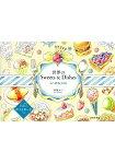 世界甜點與料理主題著色繪本附明信片
