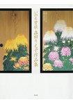 生命讚歌-日本當代畫家森田理惠子作品集