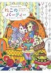 貓咪派對-幻想世界著色繪本