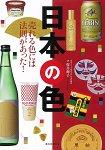 日本色彩-暢銷色成功法則