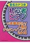 人氣曲目音名標示初學者鋼琴琴譜 2016年版