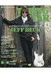 YOUNG GUITAR 8月號2016
