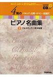 第4期鋼琴名曲集-巴洛克.古典.浪漫.近現代 Vol.2
