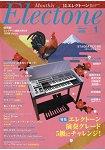電子琴月刊 1月號2017