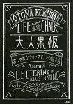 大人黑板-流行粉筆字創意寫法