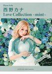 西野加奈鋼琴樂譜集~ Love Collection~mint~