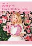 西野加奈鋼琴樂譜集Love Collection~pink~