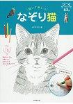 快樂貓咪主題描圖技巧書