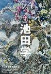 美術手帖 4月號2017附池田學新作《誕生》特別海報