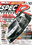 SPECR汽車性能情報誌10月2013第192期