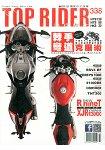 流行騎士雜誌10月2015第338期