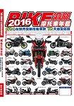 2016摩托車年鑑