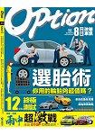 OPTION改裝車訊8月2016第211期