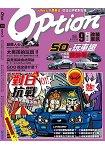 OPTION改裝車訊9月2016第212期